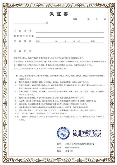 輝匠建業では屋根工事完工の際に『保証書』を発行してお渡ししております