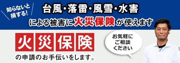 大阪府堺市にてスレート屋根カバー工法