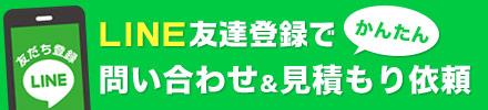 大阪での屋根修理・雨漏り修理・雨樋工事・漆喰工事のLINEアプリでのお問い合わせ・カラーシミュレーション依頼は24時間365日受付中!